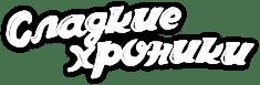 Логотип сайта Сладкие хроники